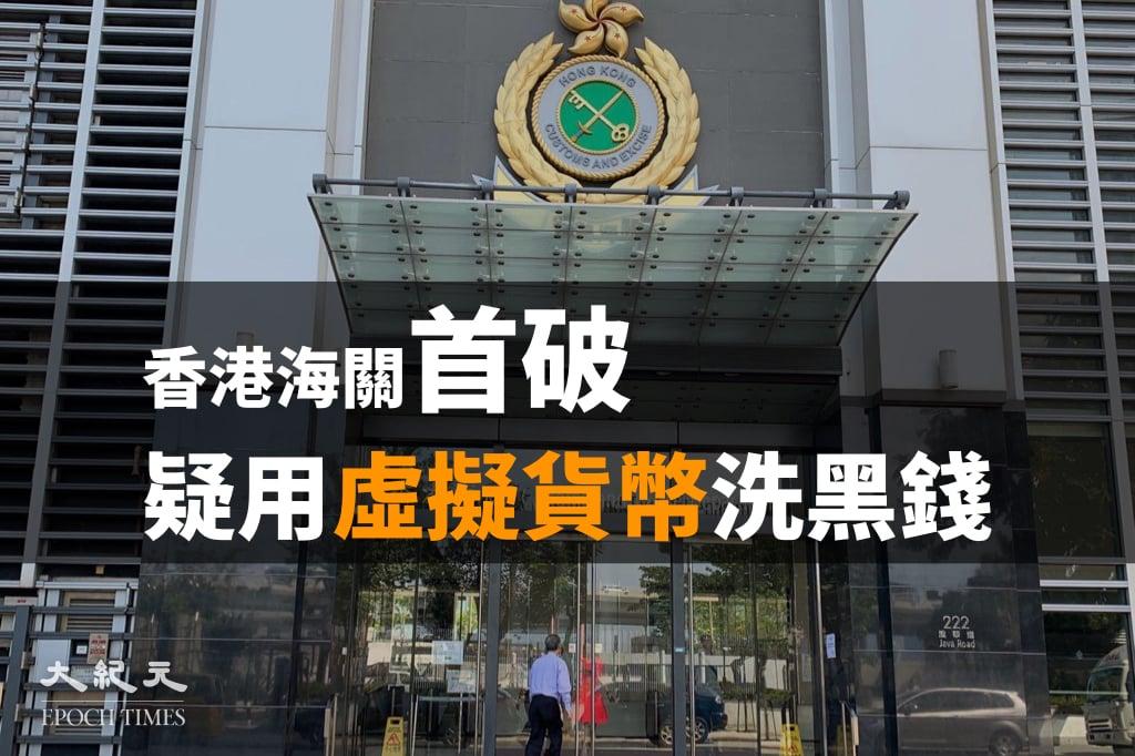 香港海關表示,7月8日代號「破幣」的執法行動,成功偵破一懷疑利用虛擬貨幣洗黑錢的案件。(大紀元製圖)