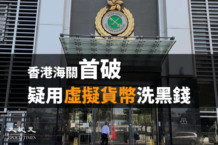 海關首破疑用虛擬貨幣洗錢案 涉案金額達12億港元