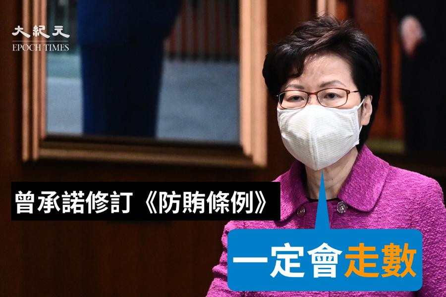 林鄭表明不會修訂《防賄條例》:「一定走數」