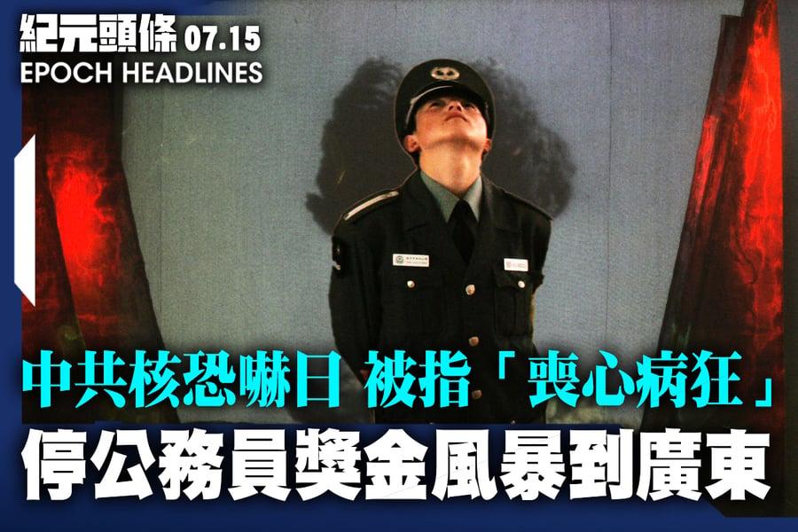 【7.15紀元頭條】停公務員獎金風暴到廣東