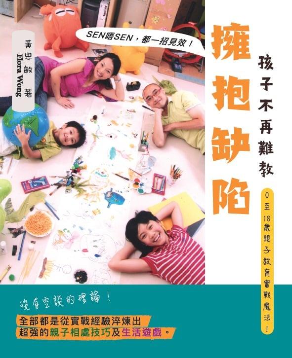 Flora的新書《擁抱缺陷 孩子不再難教》。(受訪者提供)