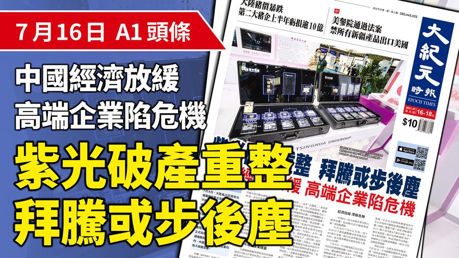 【A1頭條】紫光破產重整 拜騰或步後塵中國經濟放緩 高端企業陷危機