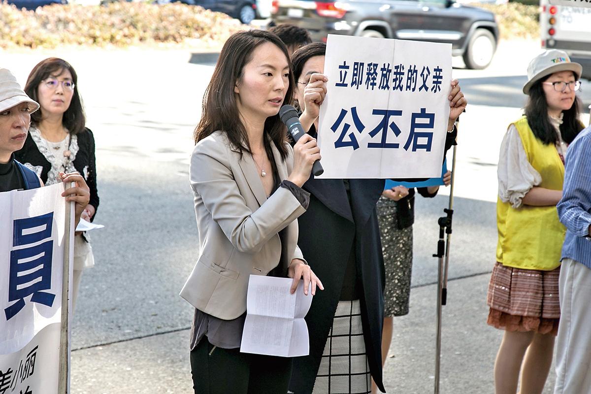 2017年10月26日,在美國舊金山灣區硅谷工作的公曉燕在集會上呼籲中共立即釋放她的父親公丕啟。(大紀元)