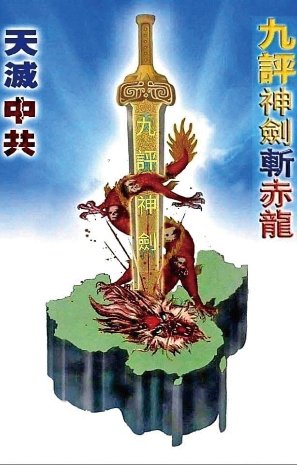 王建中2014年在舊金山創作的雕塑畫稿《九評神劍斬赤龍》。(明慧網)