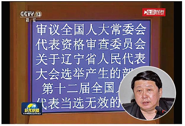 【賄選風暴】遼寧人大「二把手」去職
