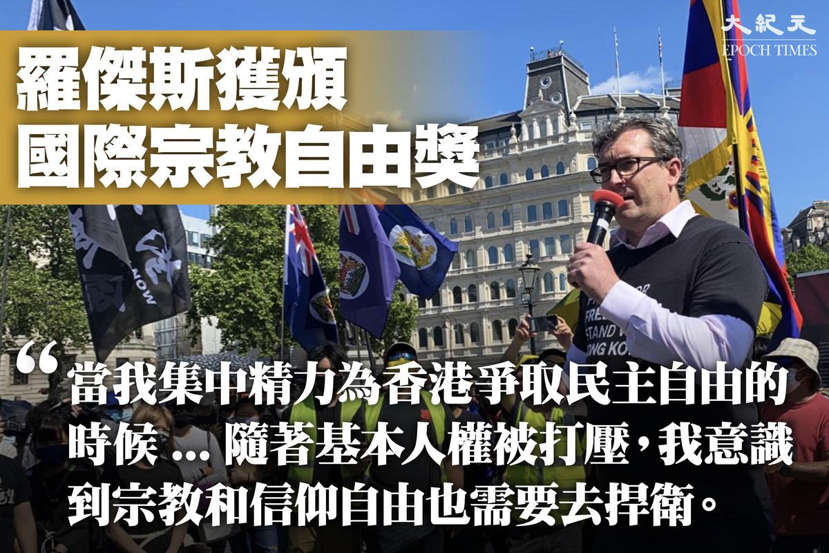 2021年國際宗教自由高峰會昨天(15日)在美國華盛頓舉行,「香港監察」主席羅傑斯獲頒發「國際宗教自由倡議獎」。(大紀元製圖)