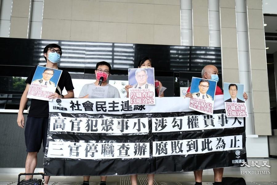 社民連到海關總部抗議高官犯聚 促成立委員會調查