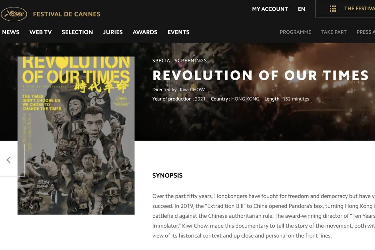 7月6日開幕的康城國際影展(Festival de Cannes)已近尾聲,但官方15日突然宣佈,16日將特別加映由香港導演周冠威拍攝的「反送中」紀錄片《時代革命》(Revolution of Our Times)。(康城影展網頁截圖)