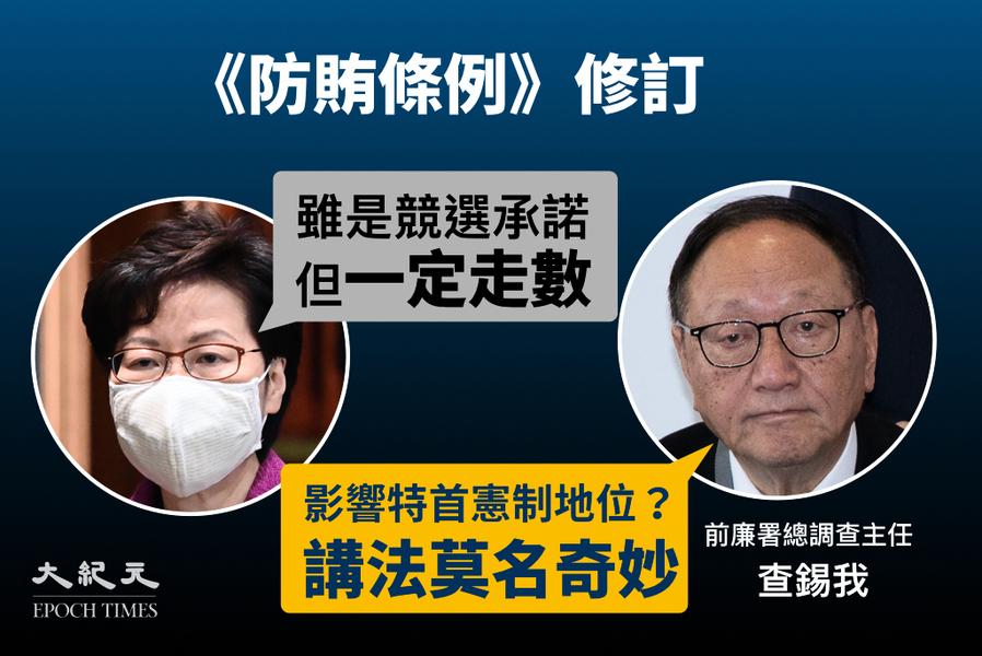 林鄭:《防賄條例》影響地位 一定走數  查錫我:莫名奇妙  謝偉俊:走數走得咁串 極不負責