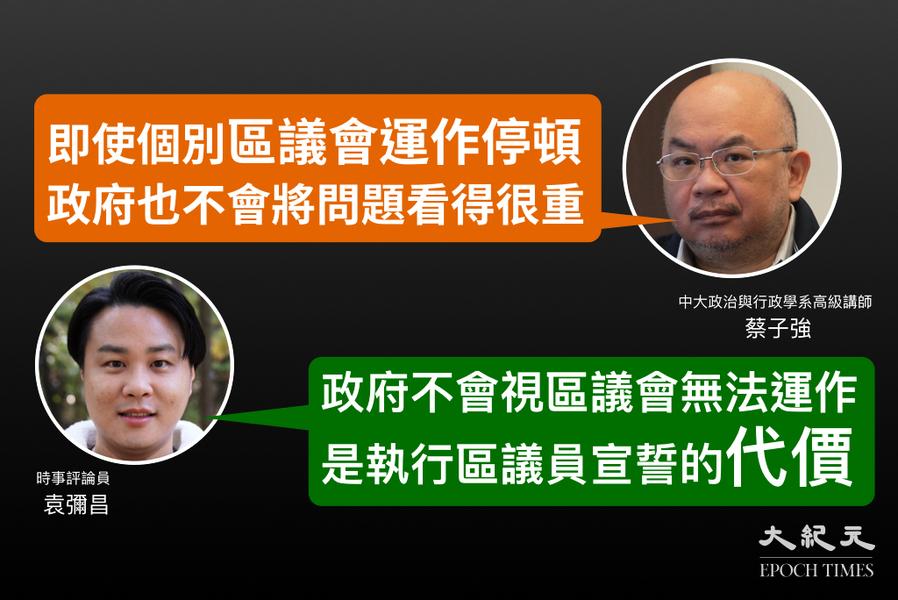政府刊憲指214個民選議席出缺 中西區及黃大仙成「三人議會」