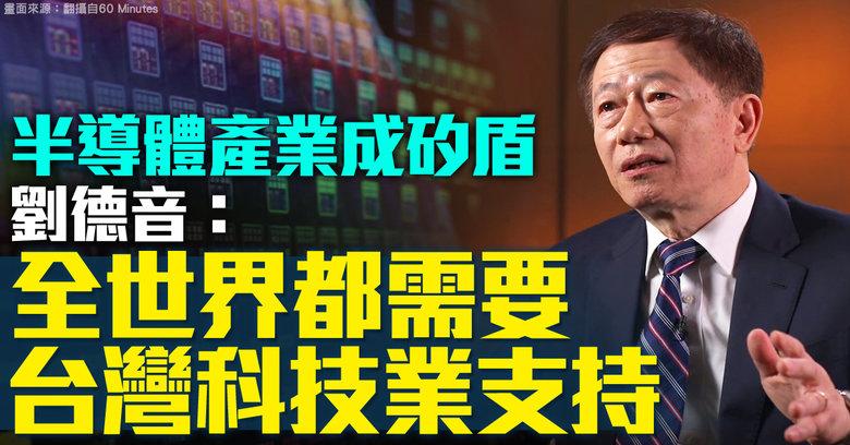 台海局勢緊張,台灣的矽盾台積電董事長劉德音直言,沒有國家希望台灣發生戰爭,世界各國均需要台灣高科技產業的支持。圖中為劉德音。(NTD製作)