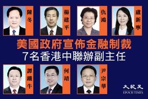美國政府宣佈金融制裁7名香港中聯辦副主任