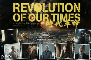 康城播出《時代革命》預告片  多個震撼場面重現眼前【影片】