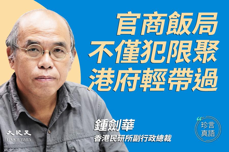 【珍言真語】鍾劍華:高官飯局3疑點 港府需交代