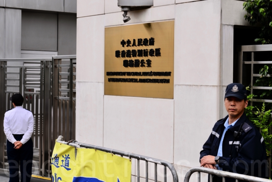 美制裁七名中聯辦官員  夏寶龍稱肯定港國安法  學者:中共對自己缺乏信心