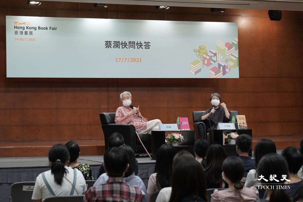 今天(17日)被譽為「四大才子」之一的蔡瀾(左)在書展舉辦「蔡瀾快問快答」講座,由著名電台DJ何嘉麗(右)作主持。(朗星/大紀元)