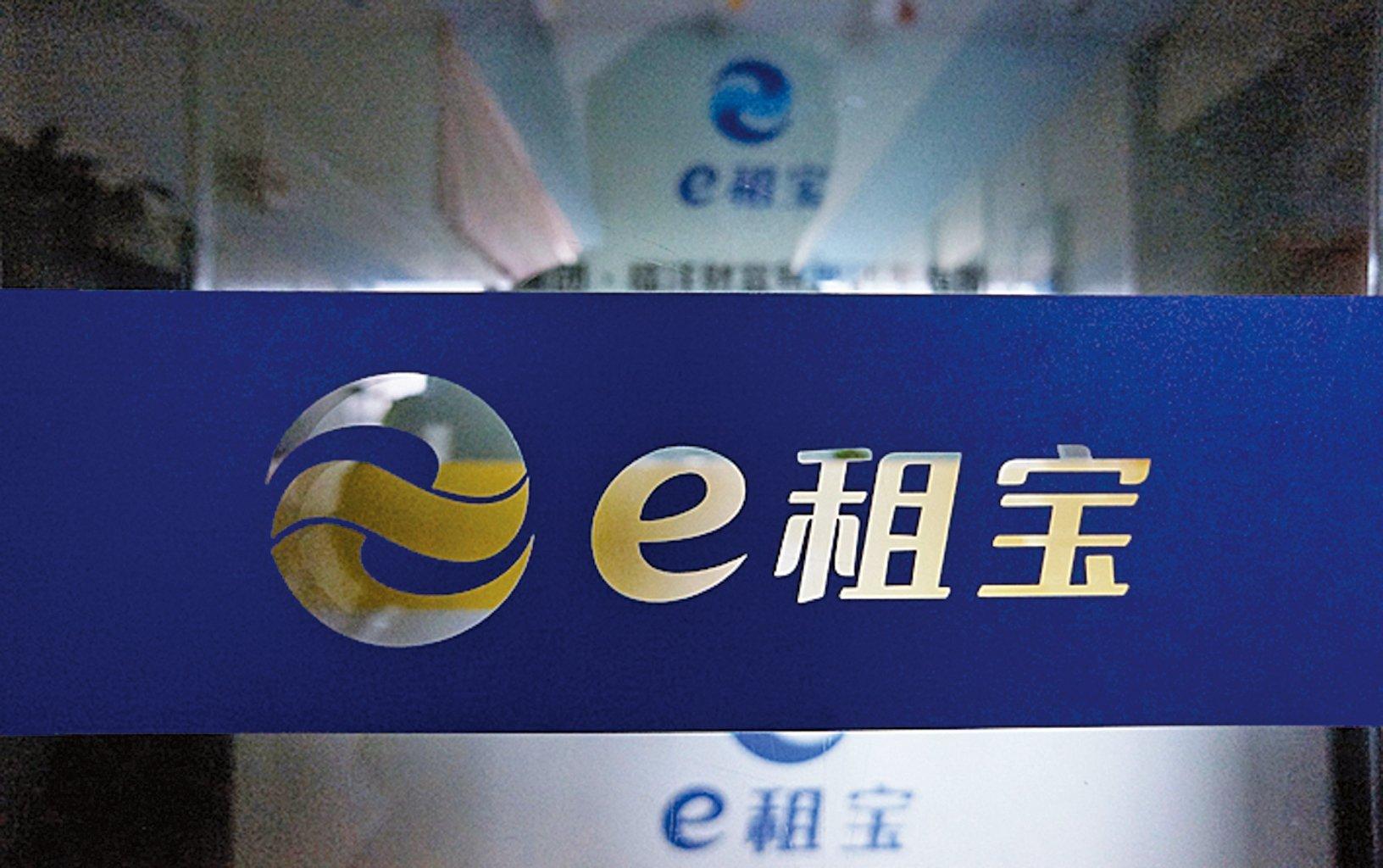 E租寶曾經是中國最大的P2P借貸平台,今年爆出是龐氏騙局。它在不到兩年時間裏從90萬名散戶投資者那裏募集了500億元。(Getty Images)