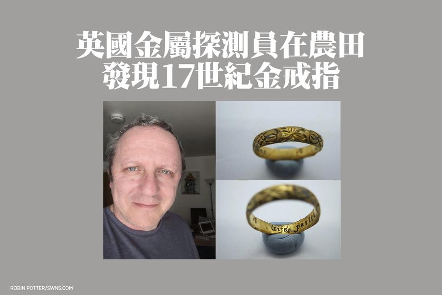 英國金屬探測員在農田發現17世紀金戒指