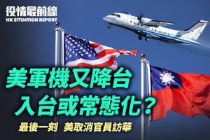 【7.17役情最前線】美軍機又降台 入台或常態化?