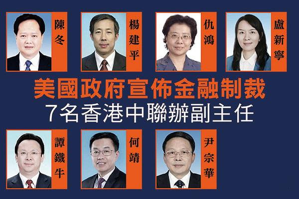 美國財政部海外資產控制辦公室(OFAC)在當地時間16日宣佈,制裁香港中聯辦7名副主任。(大紀元製圖)
