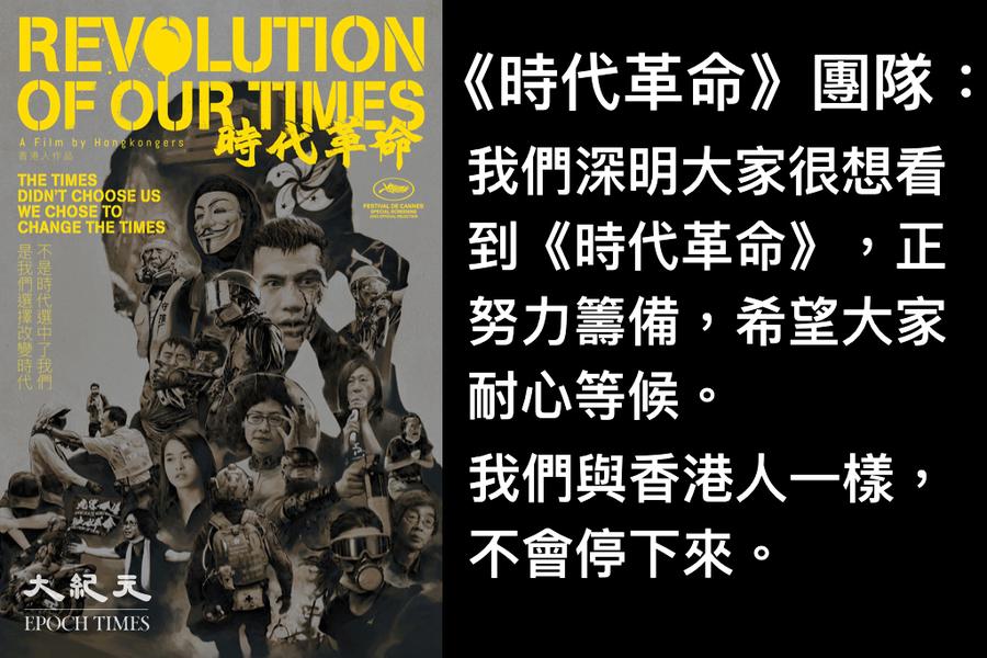 《時代革命》籲港人耐心等待放映消息:我們與香港人一樣不會停下來