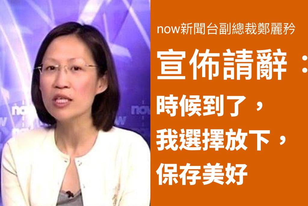 消息指,now新聞台副總裁鄭麗矜今日(19日)向員工宣佈請辭。(大紀元製圖)