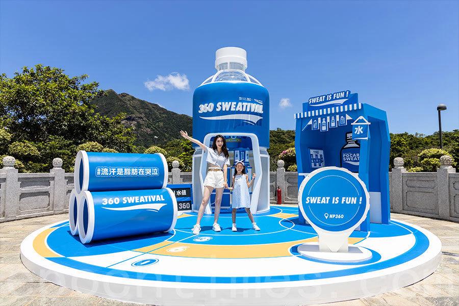 「讓每滴汗更有價值」 昂坪360寶礦力水特「360 Sweatival」運動祭