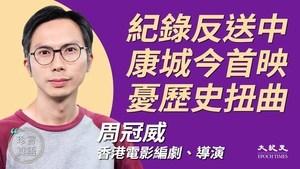 【珍言真語】周冠威:記錄反送中康城今首映 憂歷史扭曲