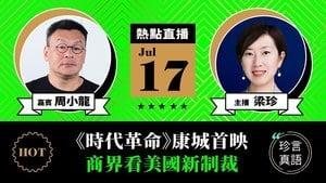 【珍言真語】周小龍:《時代革命》康城首映 商界看美國新制裁