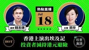 【珍言真語】錢志健:香港出演埃及記  投資者減持港元避險