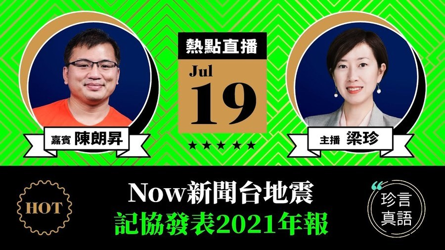 【珍言真語】陳朗昇:Now新聞大地震 記協發表2021年報