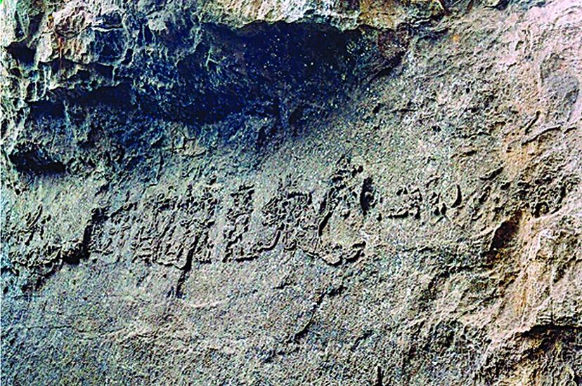 2.7億年前藏字石 誰寫的至今成謎