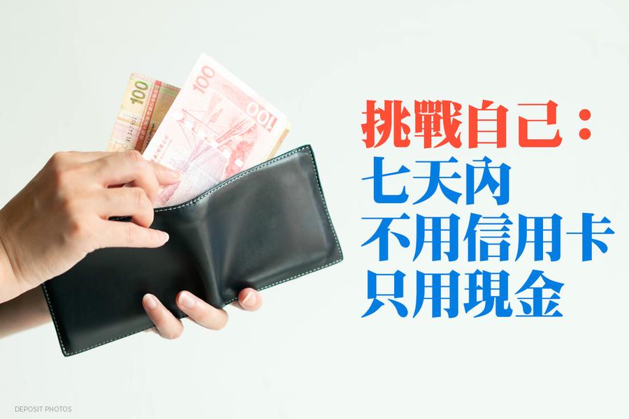挑戰自己:七天內不用信用卡只用現金