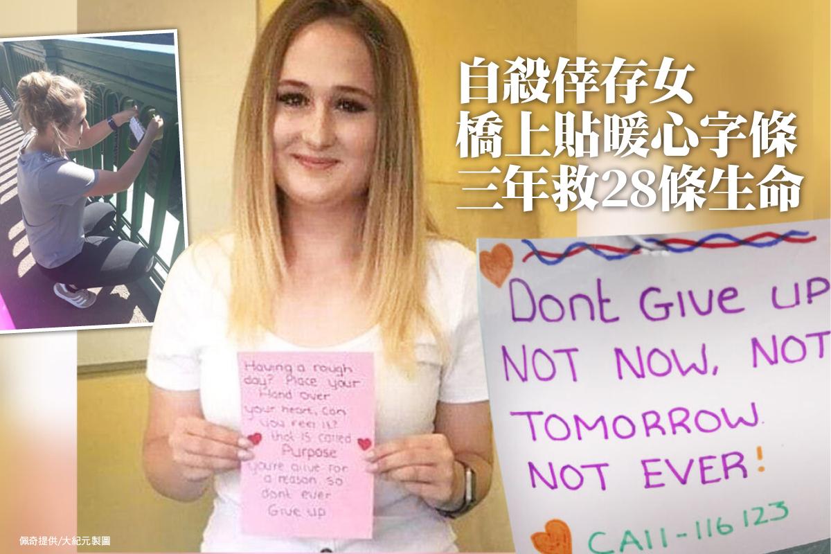 英國21歲少女佩奇幾年前因遭遇不幸曾想過自殺,重新振作起來的她,一直通過在家鄉的橋上懸掛鼓舞人心的字條來幫助有自殺意圖的人。(佩奇提供)