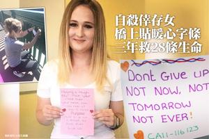 自殺倖存女橋上貼暖心字條 三年救28條生命