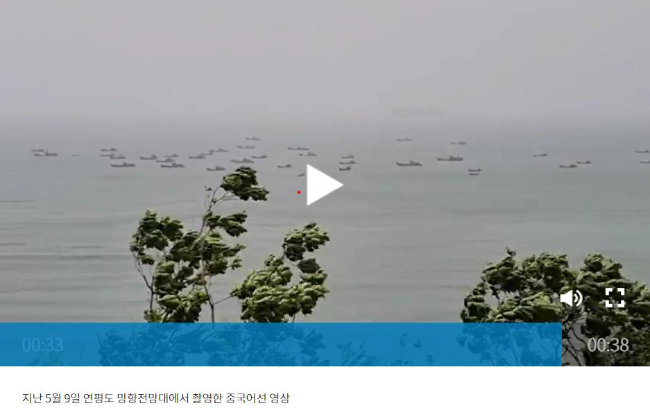 中國非法捕魚猖獗 韓國處以高額罰款