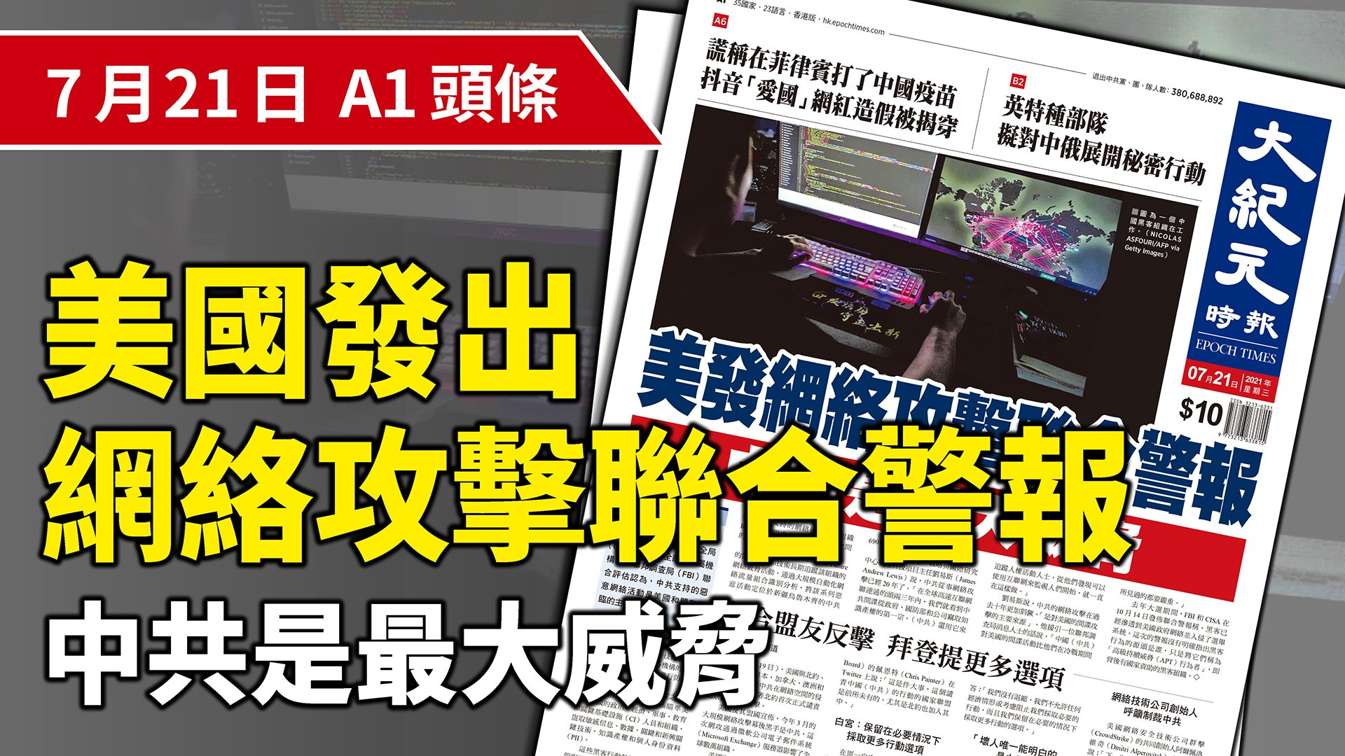 圖為一個中國黑客組織在工作。(NICOLA SASFOURI/AFP via Getty Images)