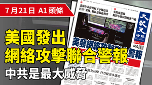 【A1頭條】美安全部門聯合警報:中共網攻成主要威脅