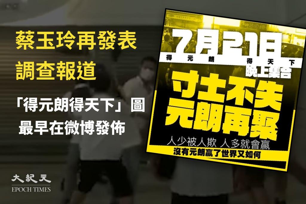「7.21元朗黑夜」的編導鄭思思、蔡玉玲在前日(19日)在立場新聞發佈新的調查報道「7.21 尋源」。(大紀元製圖)