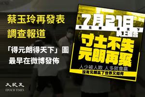 蔡玉玲發表新調查報道「7.21尋源」 「得元朗得天下」最初在微博發佈