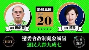 【珍言真語】鍾劍華:選委會改制亂象呈現 選民下跌九成七