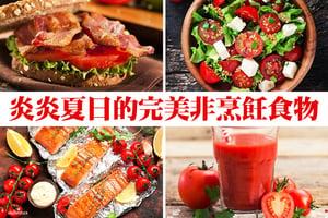 番茄 炎炎夏日的完美非烹飪食物