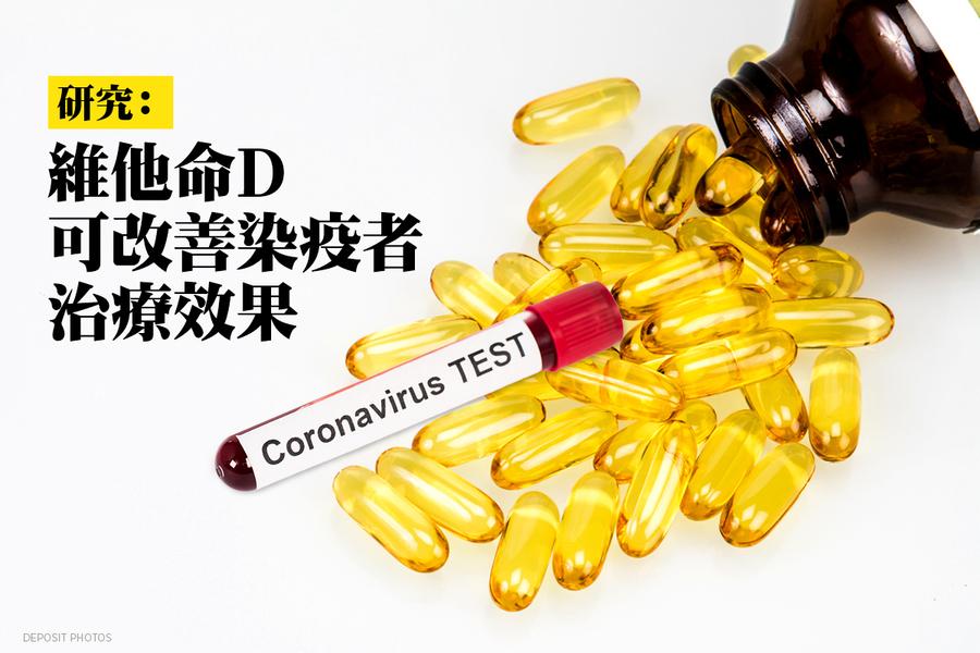 研究:維他命D可改善染疫者治療效果