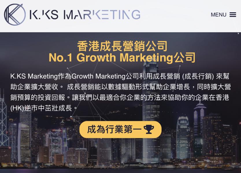 K.KS Marketing在港推出成長營銷策劃 助中小企業快速成長