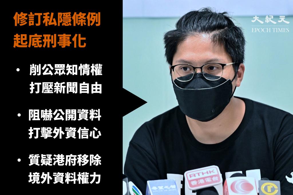 主黨資訊科技及廣播政策發言人冼卓嵐今(21日)就「起底」刑事化立會首讀促政府交代條例細節。(大紀元製圖)
