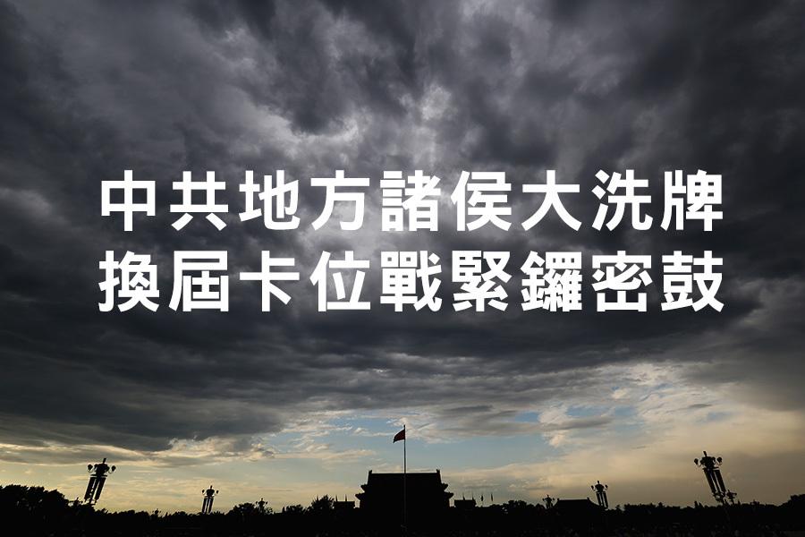 近期,中共地方官場密集調整,「十九大」的人事卡位正緊鑼密鼓展開。中共換屆時誰將進入中央政治局選備受關注。(Getty Images)