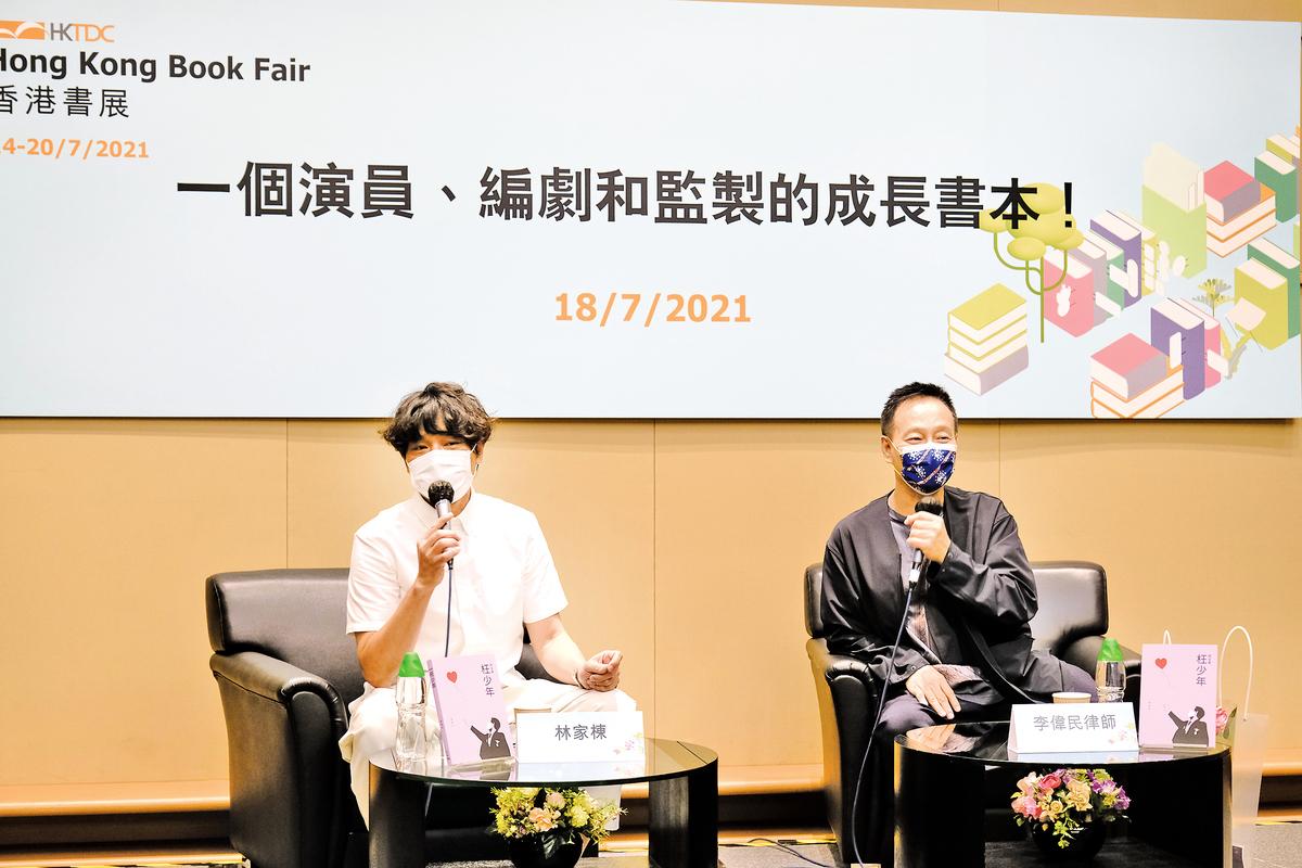 林家棟作為嘉賓講者與李偉民律師舉辦, 「一個演員、編劇和監製的成長書本!」的講座。(李榮忠/大紀元)