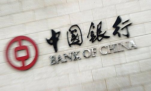 中共央行降低法定存款準備金率,增加了商業銀行的貨幣流動性。圖為在北京的中國銀行總部。 (Getty Images)