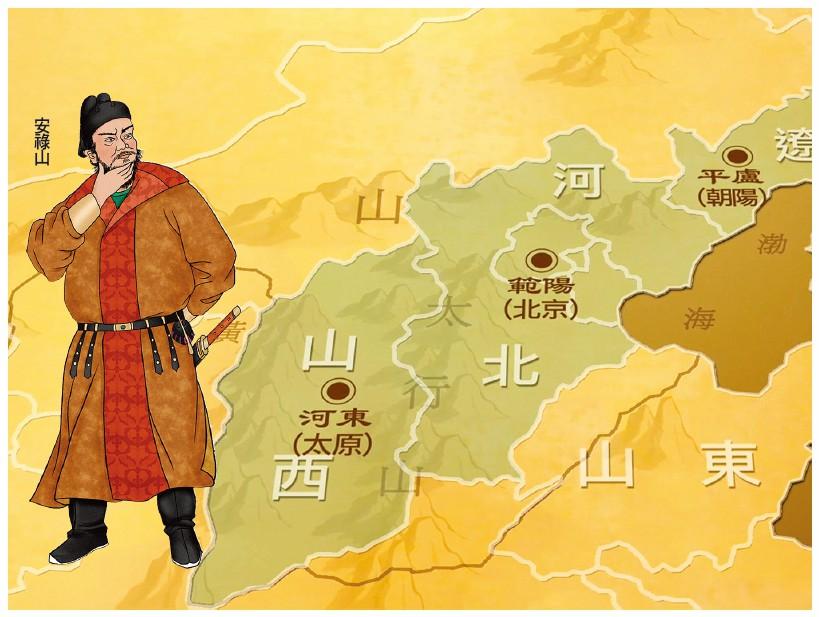 安祿山同時兼平盧(今遼寧朝陽)、範陽(今北京)、河東(今山西太原)節度使,即遼寧、北京、河北、山西整個北方廣大區域都由他控制,一人擁兵十五萬。