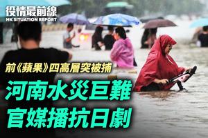 【7.22役情最前線】河南水災巨難 官媒播抗日神劇